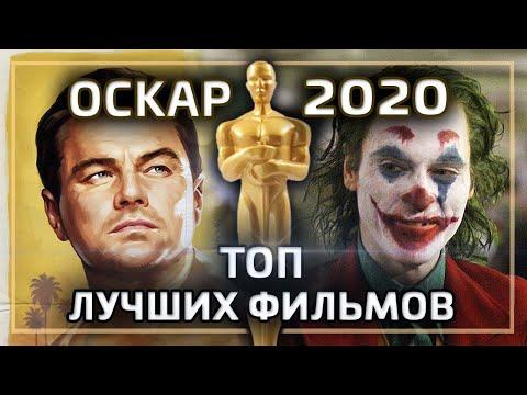 Оскар 2020 ТОП ЛУЧШИХ ФИЛЬМОВ