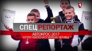 Автокросс-2017 | VI этап Чемпионата Украины. Черновцы.
