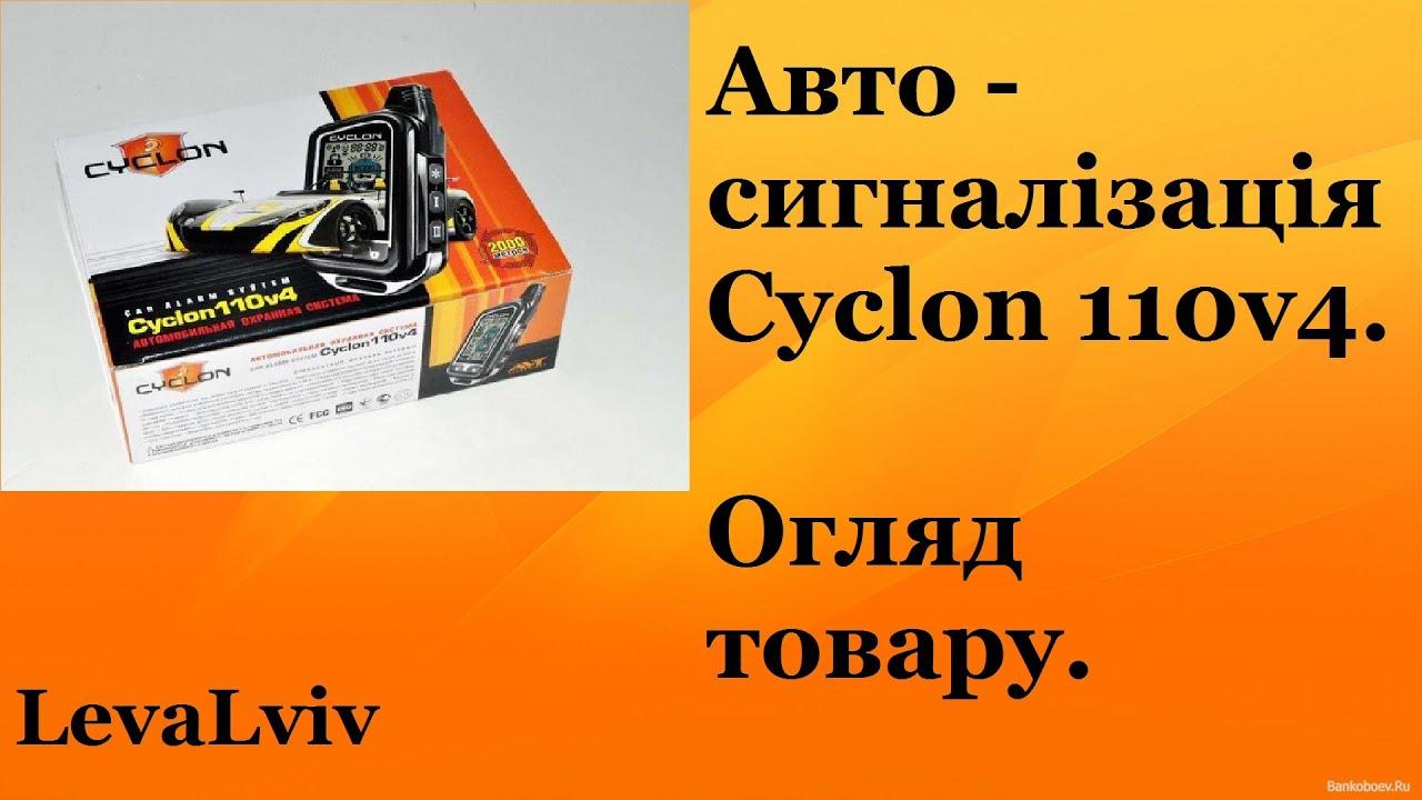 инструкция автосигнализации cyclon 011