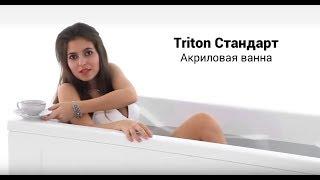 Обзор акриловой ванны Тритон (Triton) Стандарт 150х75/170х75 см