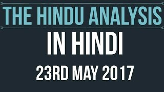 23 May 2017-The Hindu Full News Paper Analysis-[Hackathon, Iran vs USA, Green Climate Fund ]