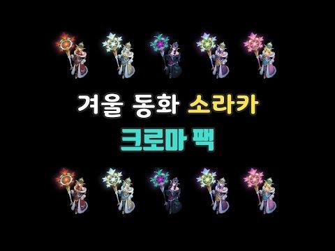 겨울동화 소라카 크로마 팩 (Winter Wonder Soraka Chroma Pack)