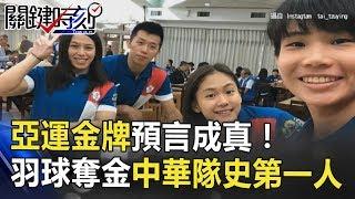 亞運金牌預言成真!!羽球女單奪金戴資穎中華隊史第一人!! 關鍵時刻 20180828-5 馬西屏 黃世聰