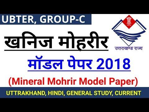खनिज मोहरीर का मॉडल पेपर 2018 Model Paper of Mineral Mohrir 2018