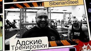 Адские тренировки - Евгений Беловал