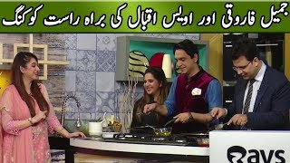 Jameel Farooqi and Owais Iqbal Cooking Live in Morning Show | Neo Pakistan | Neo News