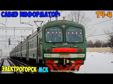 Информатор САВПЭ: Электрогорск - Москва Курская (Старый)