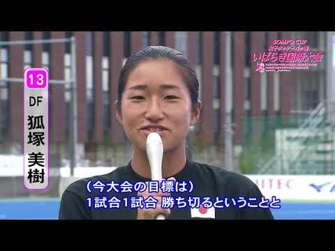 さくらジャパン 紹介ムービー :女子4カ国大会に臨む選手たちからのメッセージ