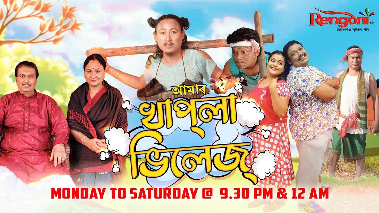 Download Amar khapla village    EP - 63  30-04-2021   