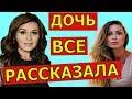 Дочь Анастасии Заворотнюк первый раз за долгое время высказалась о маме