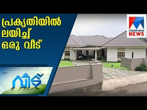 A beautiful home merged with nature from Pala   Veedu    Manorama News