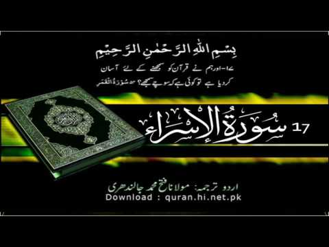 17 Surah Al Isra | Quran With Urdu Hindi Translation (The Night Journey)