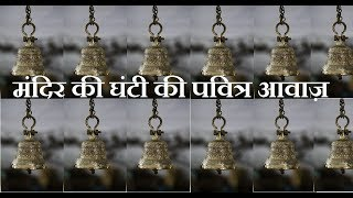 temple bell sound during aarti | temple bell sound