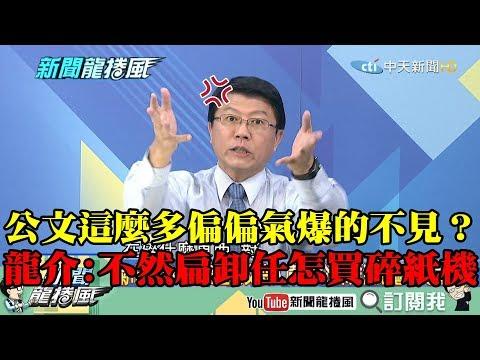 【精彩】公文這麼多偏偏氣爆23.5億的不見? 龍介仙:不然阿扁卸任前買50台碎紙機幹嘛?