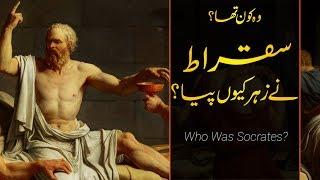 Wo Kon Tha # 06 | Who was Socrates of Athens? | Faisal Warraich
