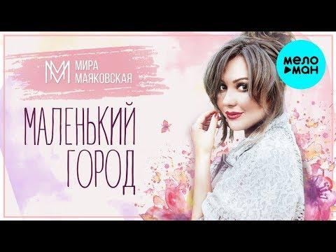 Мира Маяковская - Маленький город Single