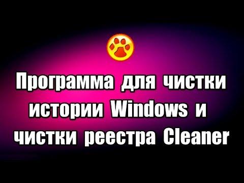 Программа для чистки истории Windows и чистки реестра Cleaner