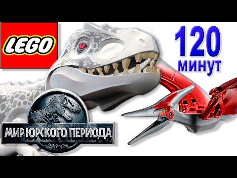 Lego Jurassic World.Динозавр Птеранодон.Игры Мультики про Динозавров.Парк Юрского Периода.#Лего