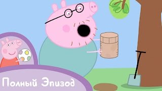 Свинка Пеппа - S02 E09 Капсула времени (Серия целиком)
