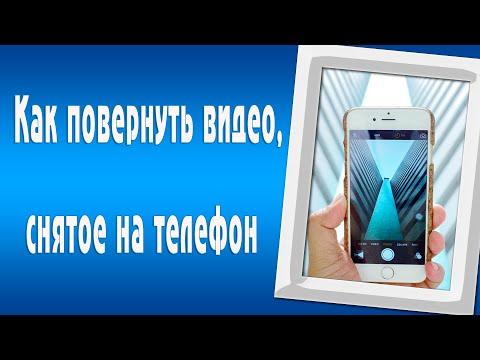 Как повернуть видео, снятое на телефон