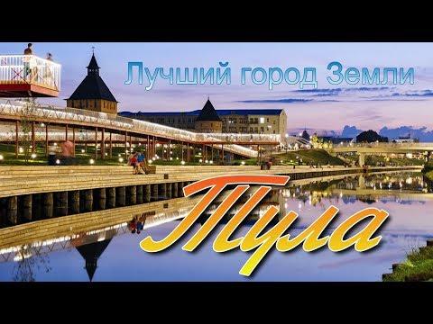 Тула  Лучший город Земли