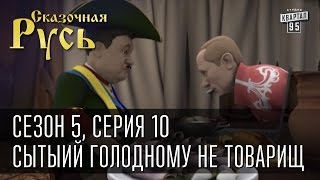 Сказочная Русь 5 (новый сезон) Серия 10 - Сытый голодному не товарищ или посылка от киевской хунты