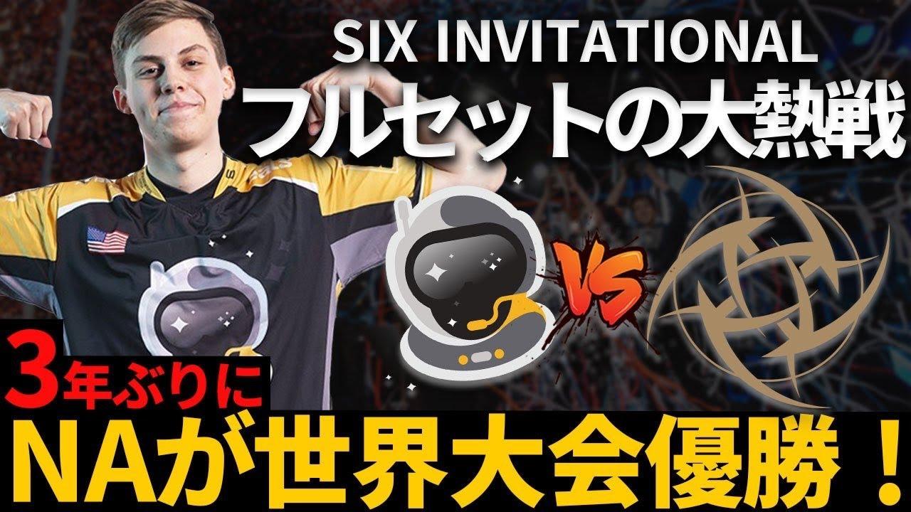 【ハイライト版】Six Invitational決勝戦! NAが3年ぶりに世界を制す!? SSG対NIP シージ レインボーシックスシージ