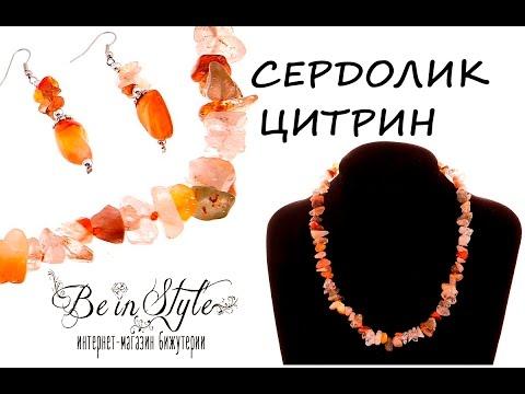 Где купить бижутерию из натуральных камней (сердолик и цитрин). Обзор от Be In Style