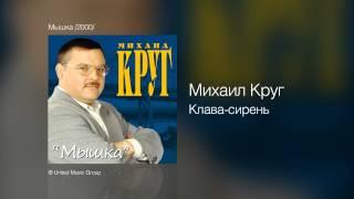 Михаил Круг Клава сирень Мышка 2000