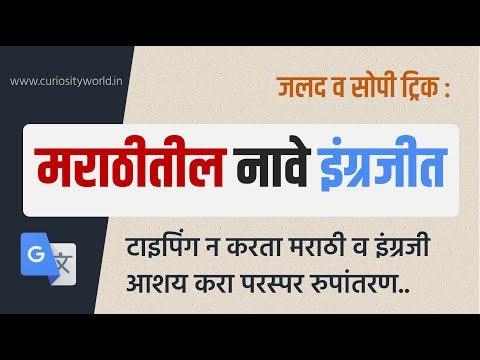 Translate Marathi Text to English Easily