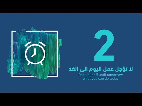 حلقة 2 - لا تؤجل عمل اليوم الى الغد Episode 2 - Don't put off until tomorrow what you can do today