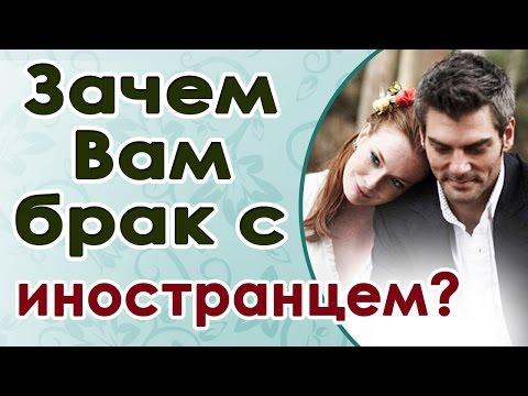 брак знакомства с иностранцами