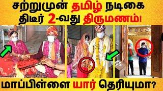 சற்றுமுன் தமிழ் நடிகை 2-வது திருமணம் மாப்பிள்ளை யார் தெரியுமா Tamil News | Latest News | Viral