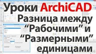 Уроки ArchiCAD (архикад) разница между «Рабочими» и «Размерными» единицами.
