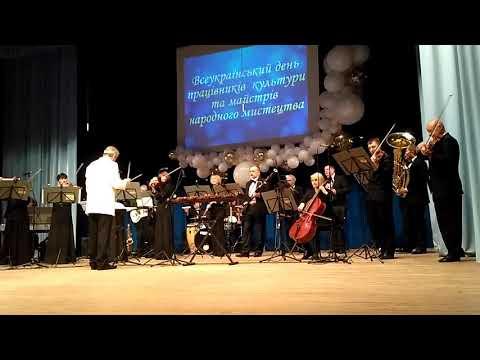Концерт академического симфонического оркестра Запорожской филармонии, в Мелитополе1