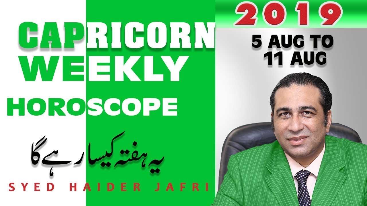 Weekly Horoscope in Urdu Capricorn| Weekly Horoscope | Ye Hafta Kaisa  RehaGa 2019 |Predictions Jafri