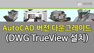 AutoCAD 버전 다운그레이드 (DWG TrueVie…