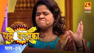 Dhum Dhadaka | धूम धडाका | Episode 06 | Comedy Skit 03 | Marathi Comedy Show | Fakt Marathi