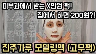 진주모델링팩  잡티제거 미백효과 노화방지 검버섯 기미 …