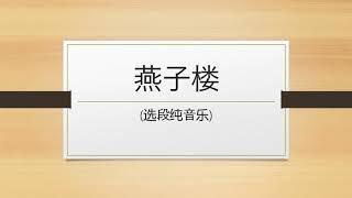 燕子楼   选段纯音乐   郑宝仪