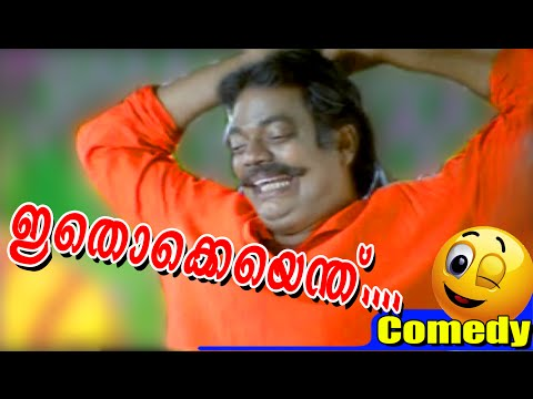 ഇതൊക്കെയെന്ത് ...!!! | Salim Kumar Comedy Scenes | Malayalam Comedy Scenes [HD]