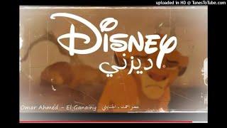 Disney - El Ganainy   الجنايني - ديزني