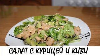 Легкий салат из куриного филе и киви. Кулинария. Рецепты. Понятно о вкусном.