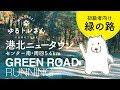 81秒でわかる横浜港北NTセンター南、周回ランニングルート