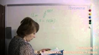Математика, Виленкин 5 класс Задача 1001