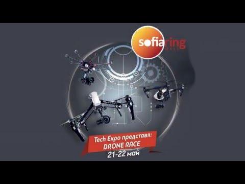 Tech Expo 2016: Drone Race - Sofia Ring Mall