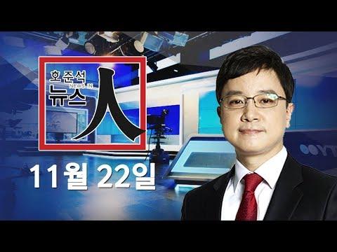[YTN LIVE] '판문점 귀순' CCTV 공개 / 귀순 병사 수술 결과 발표 / 지진 피해 관련 속보 / MBC 압수수색 - 호준석의 뉴스 인