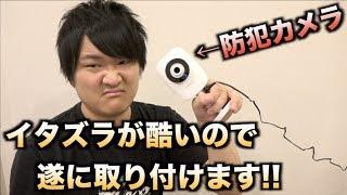 最近イタズラが酷くなってきたので防犯カメラを設置します!! thumbnail