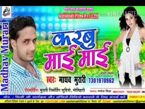 करबू माई माई .karbu Mai Mai Hot Bhohpuri Song .Singer Madhav Murari