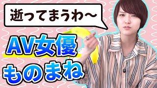 【椎名そら】人気女優がAV女優モノマネを3連発!!